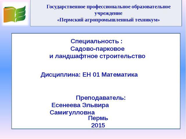 Дисциплина: ЕН 01 Математика Специальность : Садово-парковое и ландшафтное с...