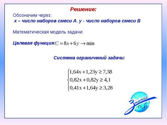 Решение: Обозначим через: х – число наборов смеси А, у - число наборов смеси...