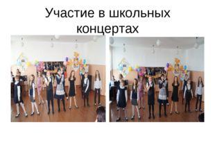 Участие в школьных концертах