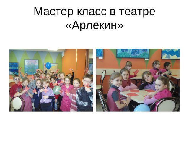 Мастер класс в театре «Арлекин»