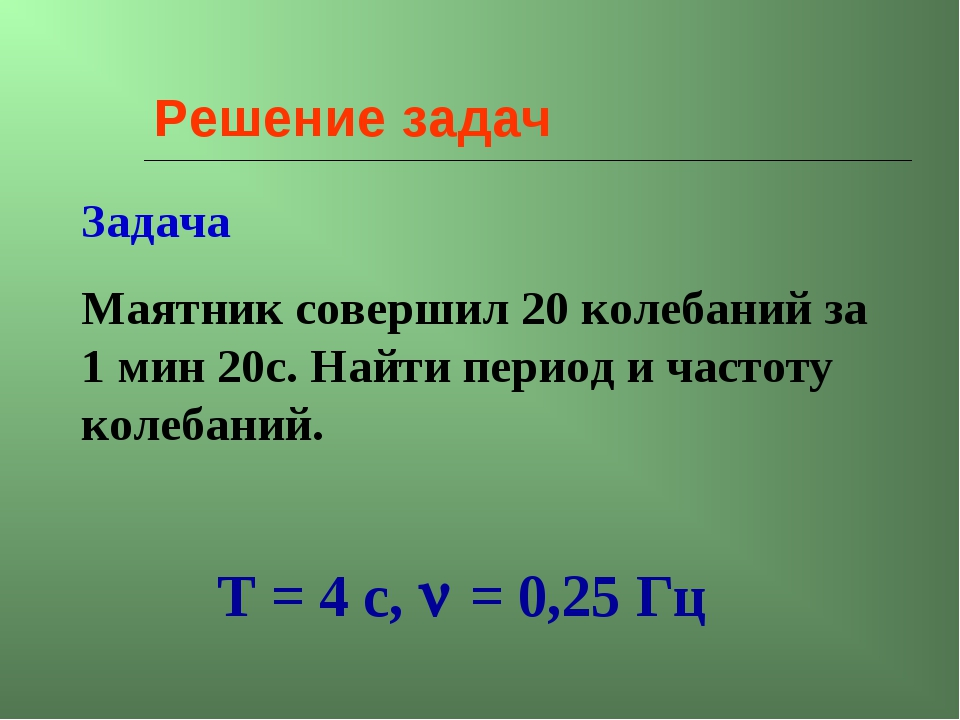 Решение задач Задача Маятник совершил 20 колебаний за 1 мин 20с. Найти период...
