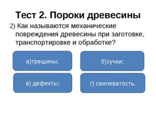 Тест 2. Пороки древесины 2) Как называются механические повреждения древесины