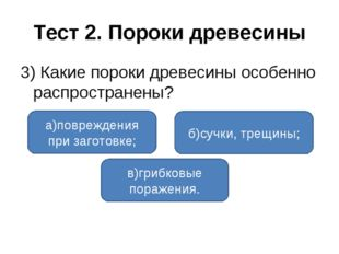 Тест 2. Пороки древесины 3) Какие пороки древесины особенно распространены? а