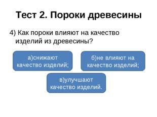 Тест 2. Пороки древесины 4) Как пороки влияют на качество изделий из древесин