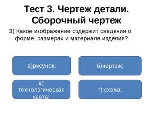 Тест 3. Чертеж детали. Сборочный чертеж 3) Какое изображение содержит сведени