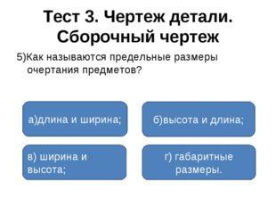Тест 3. Чертеж детали. Сборочный чертеж 5)Как называются предельные размеры о