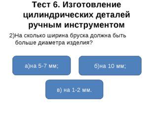 Тест 6. Изготовление цилиндрических деталей ручным инструментом 2)На сколько