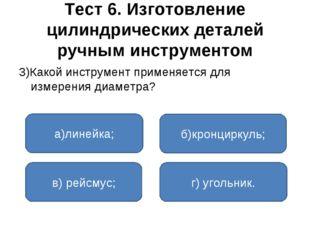 Тест 6. Изготовление цилиндрических деталей ручным инструментом 3)Какой инстр