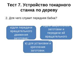 Тест 7. Устройство токарного станка по дереву 2. Для чего служит передняя баб