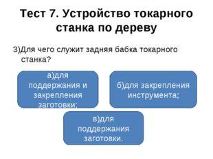 Тест 7. Устройство токарного станка по дереву 3)Для чего служит задняя бабка
