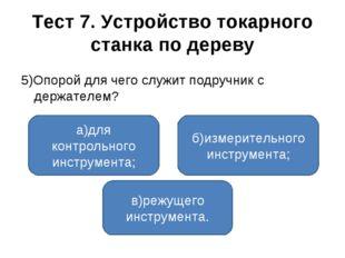 Тест 7. Устройство токарного станка по дереву 5)Опорой для чего служит подруч