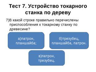 Тест 7. Устройство токарного станка по дереву 7)В какой строке правильно пере