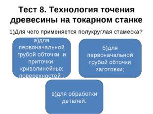 Тест 8. Технология точения древесины на токарном станке 1)Для чего применяетс