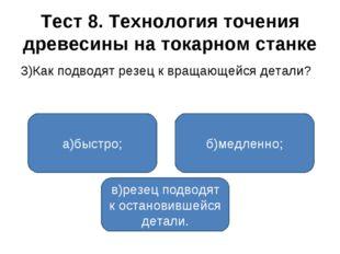 Тест 8. Технология точения древесины на токарном станке 3)Как подводят резец