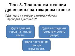 Тест 8. Технология точения древесины на токарном станке 4)Для чего на торцах
