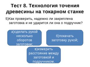 Тест 8. Технология точения древесины на токарном станке 5)Как проверить, наде