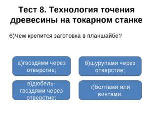 Тест 8. Технология точения древесины на токарном станке 6)Чем крепится загото