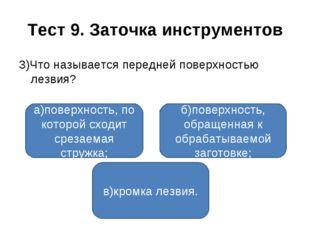Тест 9. Заточка инструментов 3)Что называется передней поверхностью лезвия? а