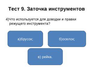 Тест 9. Заточка инструментов 4)Что используется для доводки и правки режущего
