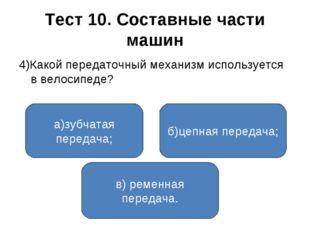 Тест 10. Составные части машин 4)Какой передаточный механизм используется в в
