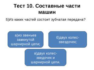 Тест 10. Составные части машин 5)Из каких частей состоит зубчатая передача? а