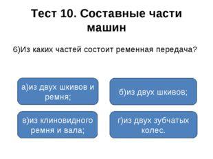 Тест 10. Составные части машин 6)Из каких частей состоит ременная передача? а