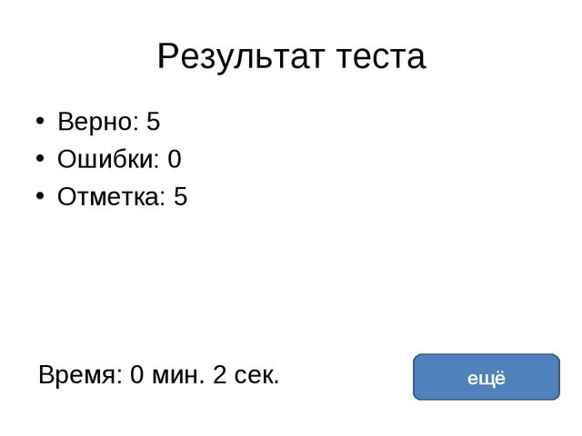 Результат теста Верно: 5 Ошибки: 0 Отметка: 5 Время: 0 мин. 2 сек. ещё исправ...