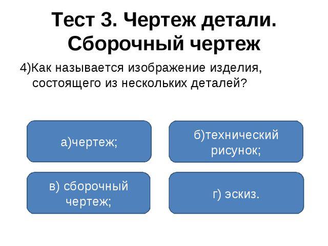 Тест 3. Чертеж детали. Сборочный чертеж 4)Как называется изображение изделия,...
