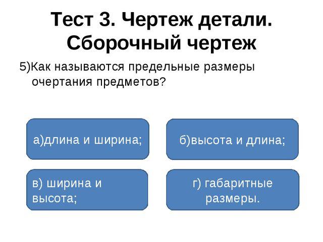 Тест 3. Чертеж детали. Сборочный чертеж 5)Как называются предельные размеры о...