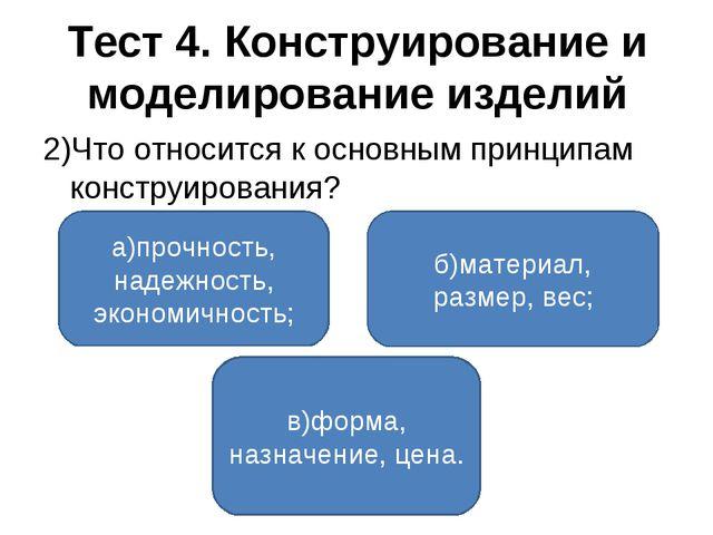 Тест 4. Конструирование и моделирование изделий 2)Что относится к основным пр...