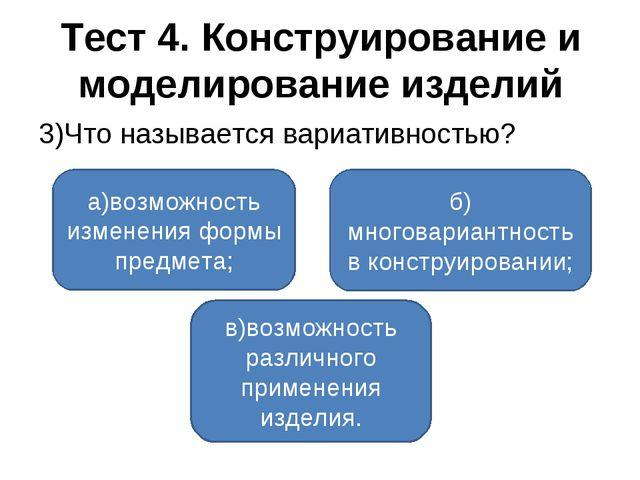 Тест 4. Конструирование и моделирование изделий 3)Что называется вариативност...