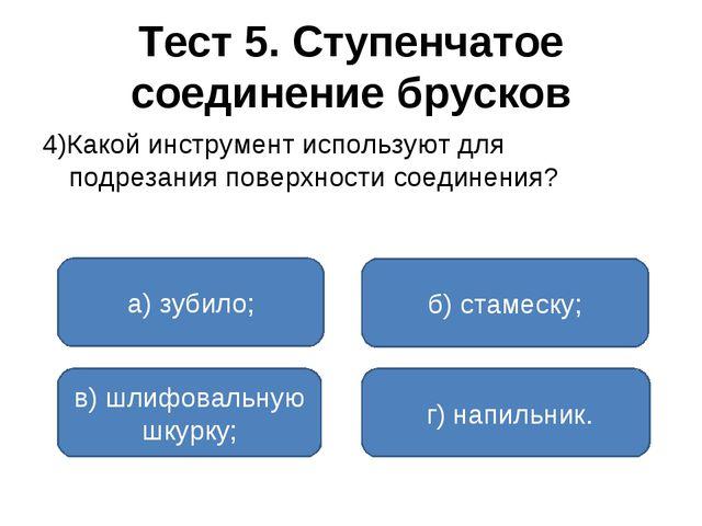 Тест 5. Ступенчатое соединение брусков 4)Какой инструмент используют для подр...