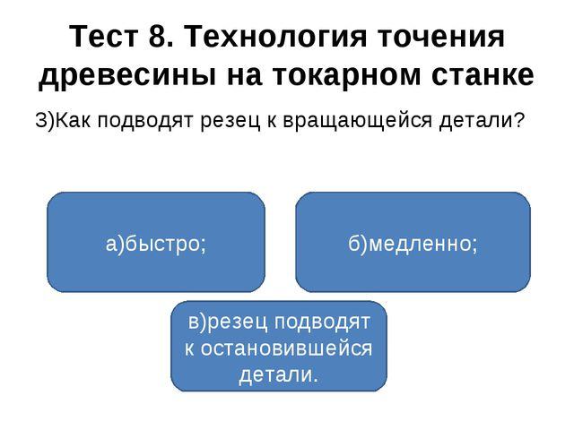 Тест 8. Технология точения древесины на токарном станке 3)Как подводят резец...