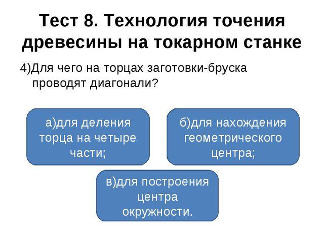 Тест 8. Технология точения древесины на токарном станке 4)Для чего на торцах...