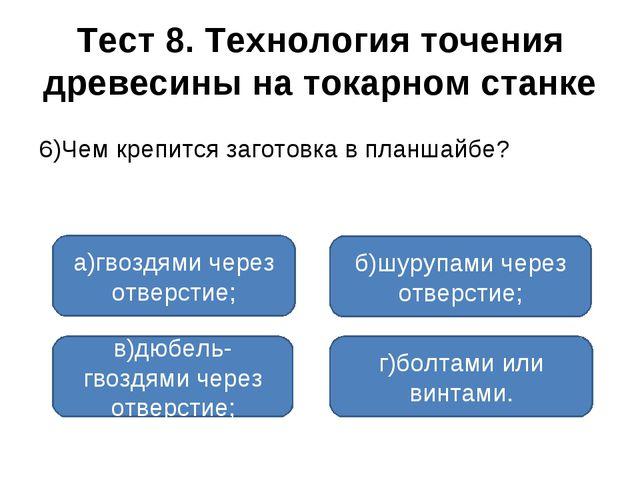 Тест 8. Технология точения древесины на токарном станке 6)Чем крепится загото...