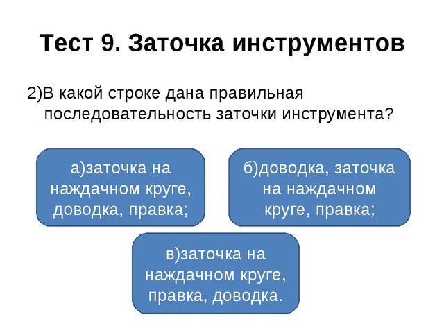 Тест 9. Заточка инструментов 2)В какой строке дана правильная последовательно...