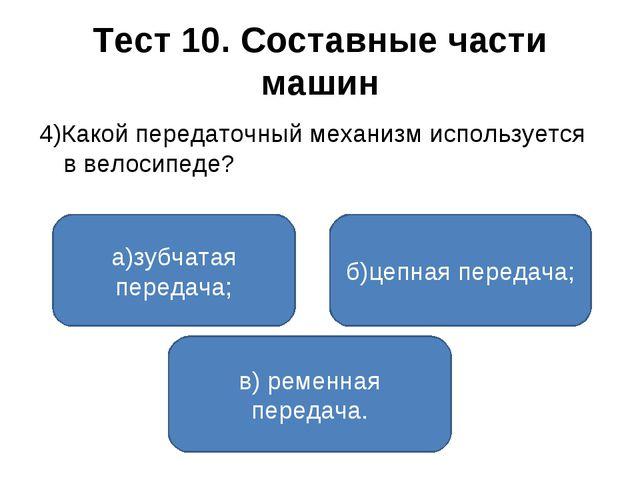 Тест 10. Составные части машин 4)Какой передаточный механизм используется в в...