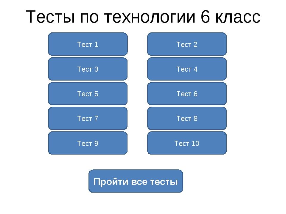 Тесты по технологии 6 класс Тест 1 Тест 2 Тест 3 Пройти все тесты Тест 4 Тест...