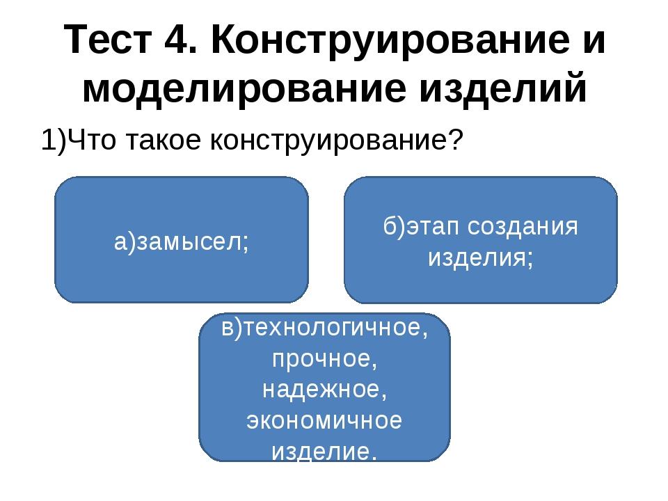 Тест 4. Конструирование и моделирование изделий 1)Что такое конструирование?...