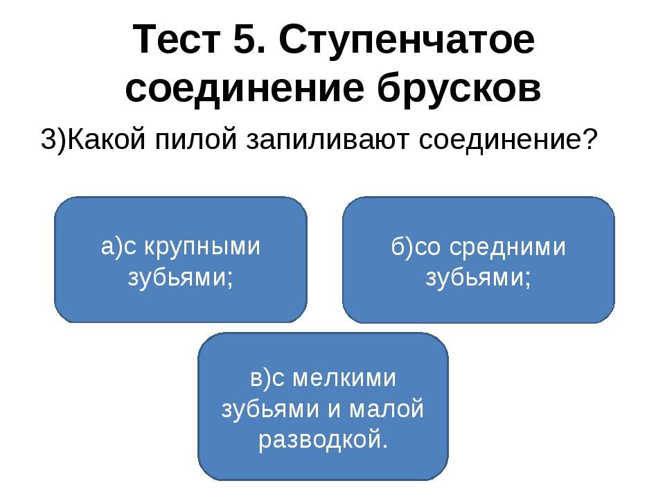 Тест 5. Ступенчатое соединение брусков 3)Какой пилой запиливают соединение? а...