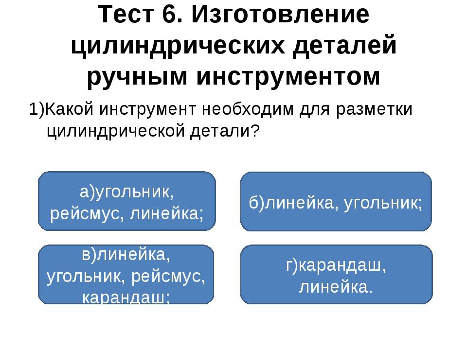 Тест 6. Изготовление цилиндрических деталей ручным инструментом 1)Какой инстр...