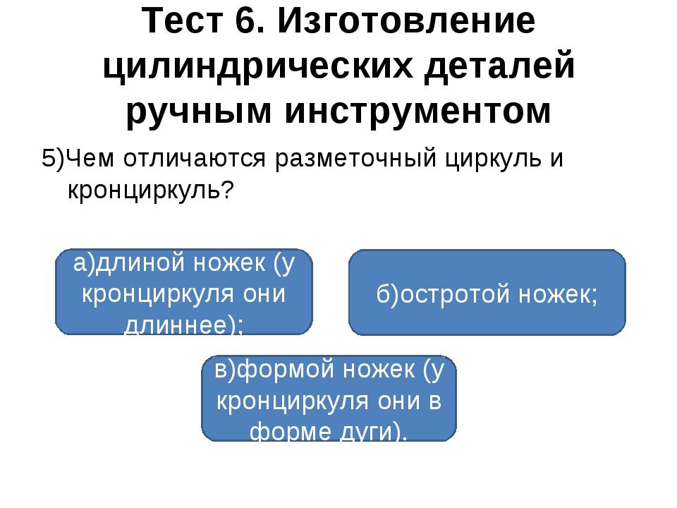 Тест 6. Изготовление цилиндрических деталей ручным инструментом 5)Чем отличаю...