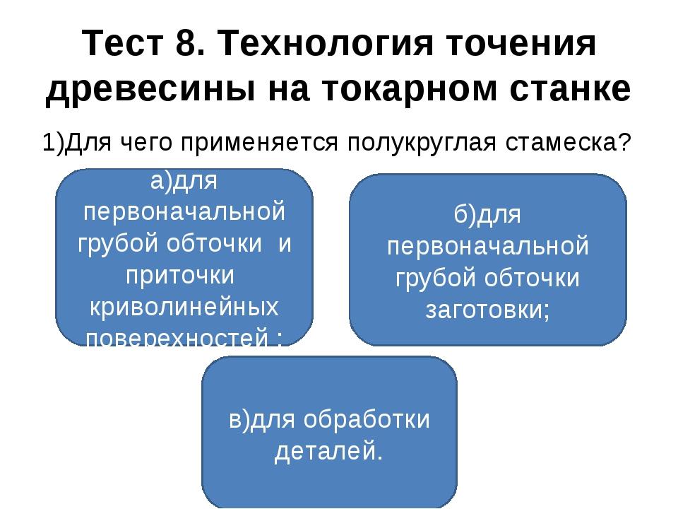 Тест 8. Технология точения древесины на токарном станке 1)Для чего применяетс...