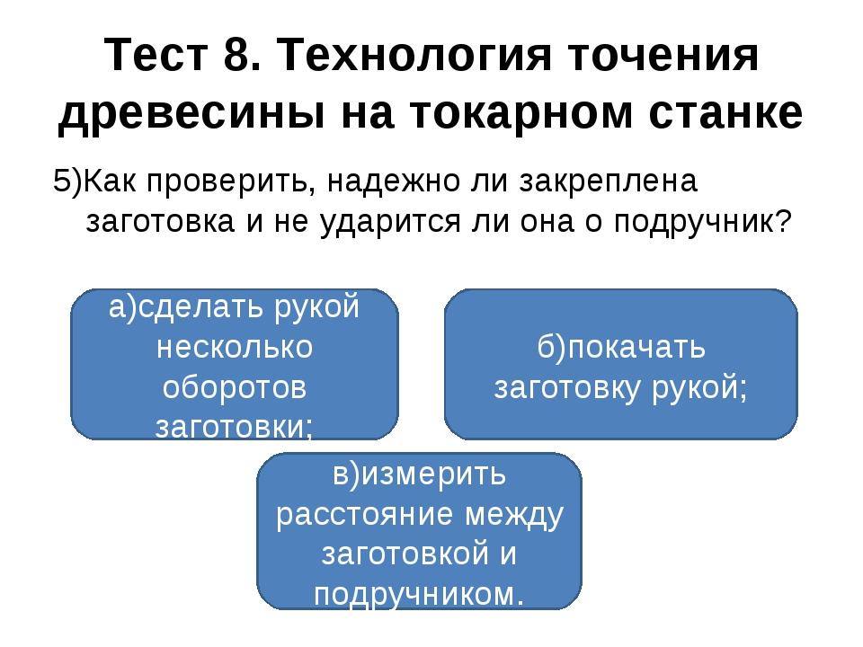 Тест 8. Технология точения древесины на токарном станке 5)Как проверить, наде...