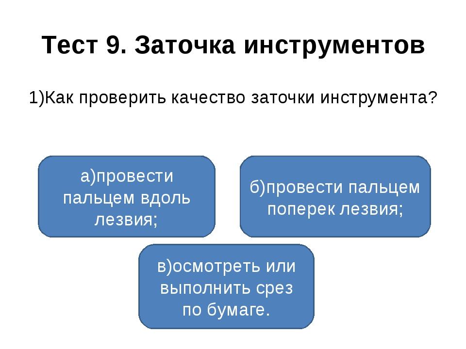 Тест 9. Заточка инструментов 1)Как проверить качество заточки инструмента? а)...