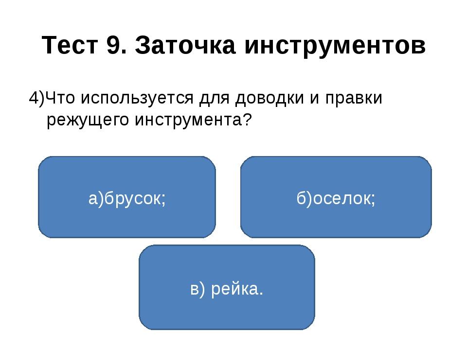 Тест 9. Заточка инструментов 4)Что используется для доводки и правки режущего...