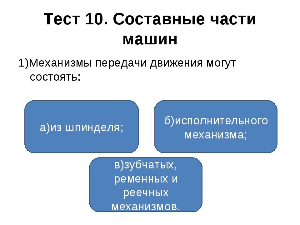 Тест 10. Составные части машин 1)Механизмы передачи движения могут состоять:...
