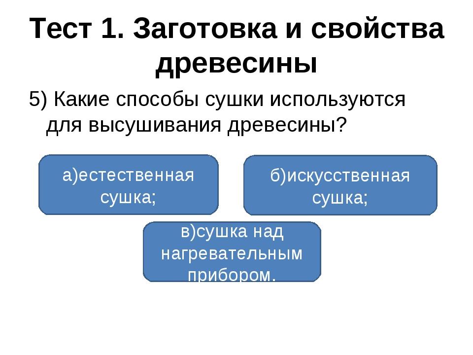 Тест 1. Заготовка и свойства древесины 5) Какие способы сушки используются дл...