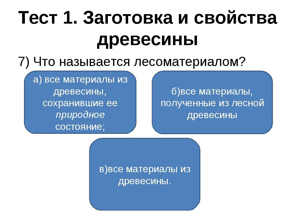 Тест 1. Заготовка и свойства древесины 7) Что называется лесоматериалом? а) в...