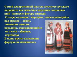Самой декоративной частью женского русского народного костюма был передник з